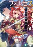 フォルセス公国戦記III ―黄金の剣姫と鋼の策士―-電子書籍