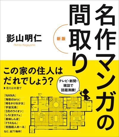 名作マンガの間取り [新版]-電子書籍
