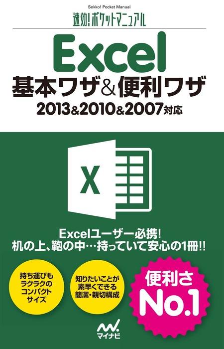 速効!ポケットマニュアル Excel 基本ワザ&便利ワザ 2013&2010&2007対応-電子書籍-拡大画像