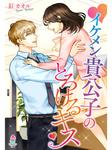 イケメン貴公子のとろけるキス-電子書籍