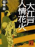 大江戸人情花火-電子書籍
