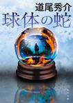 球体の蛇-電子書籍