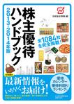 株主優待ハンドブック 2013-2014年版-電子書籍