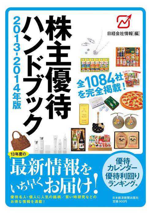 株主優待ハンドブック 2013-2014年版拡大写真