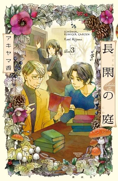 長閑の庭(3)-電子書籍