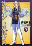 サイレントメビウス(5)-電子書籍