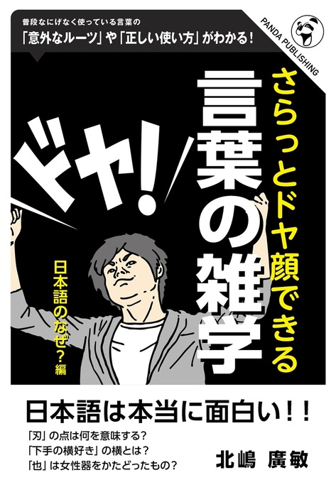 さらっとドヤ顔できる 言葉の雑学――日本語のなぜ?編拡大写真