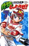 野球しようぜ! 7