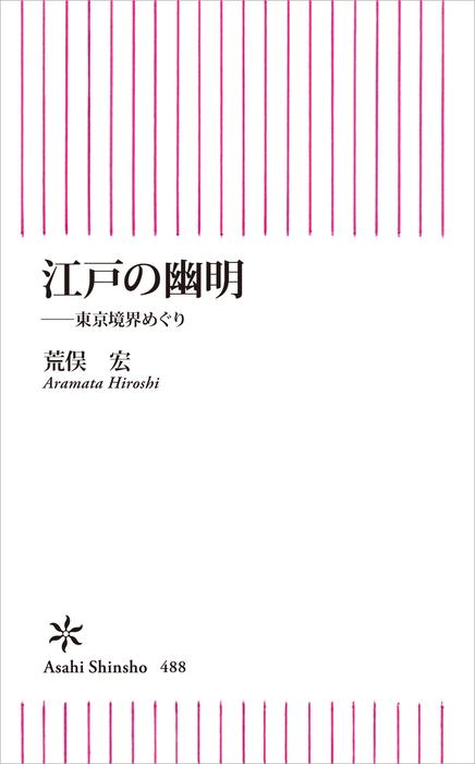 江戸の幽明 東京境界めぐり-電子書籍-拡大画像