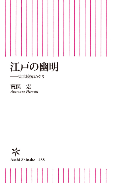 江戸の幽明 東京境界めぐり-電子書籍
