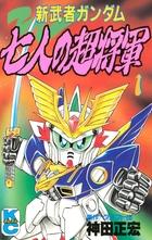 「新武者ガンダム 七人の超将軍(コミックボンボン)」シリーズ