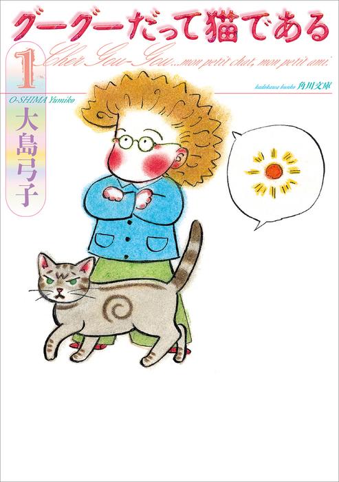 グーグーだって猫である1-電子書籍-拡大画像
