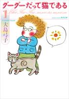 「グーグーだって猫である(角川文庫)」シリーズ