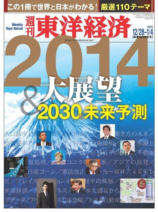 週刊東洋経済 2013年12月28日・2014年1月4日合併号-電子書籍-拡大画像