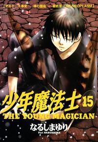 少年魔法士(15)
