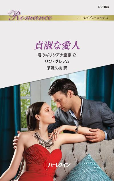 貞淑な愛人-電子書籍