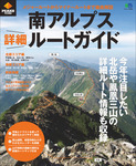 PEAKS 特別編集 南アルプス詳細ルートガイド-電子書籍