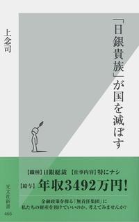 「日銀貴族」が国を滅ぼす-電子書籍