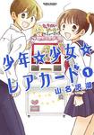 少年☆少女☆レアカード / 1-電子書籍