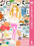 クローバー trefle 1-電子書籍