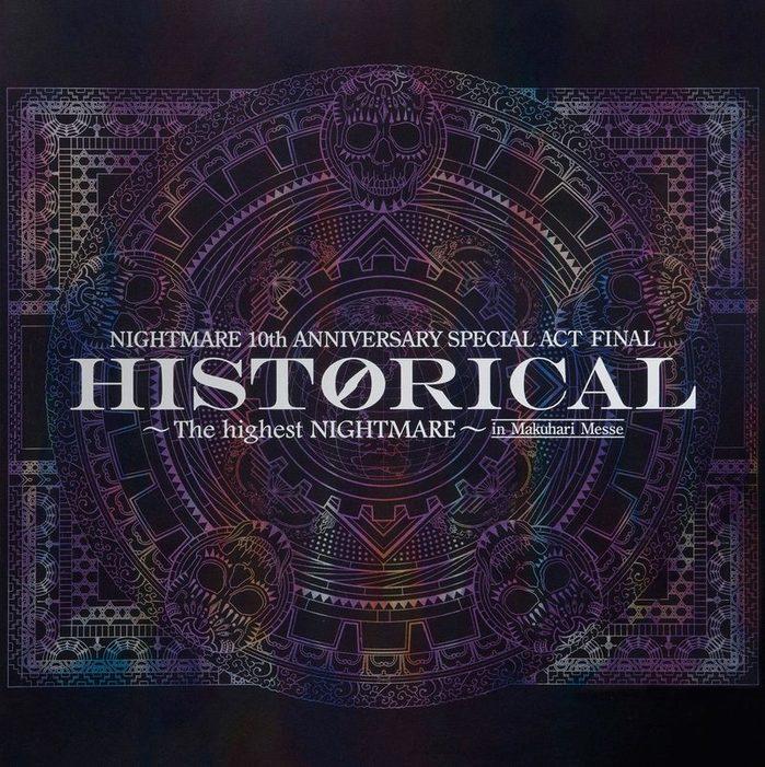 ナイトメア公式ツアーパンフレット 2010 10th ANNIVERSARY SPECIAL ACT FINAL HISTORICAL ~The highest NIGHTMARE~ in Makuhari Messe拡大写真
