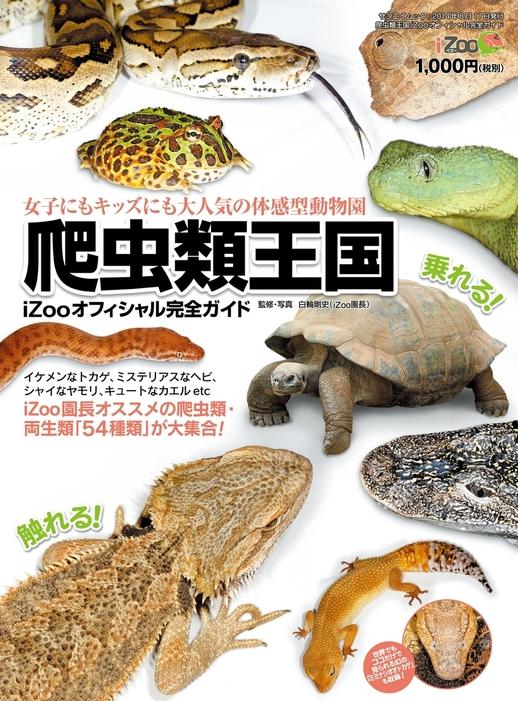 爬虫類王国 ~iZooオフィシャル完全ガイド~拡大写真