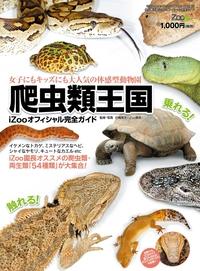 爬虫類王国 ~iZooオフィシャル完全ガイド~-電子書籍