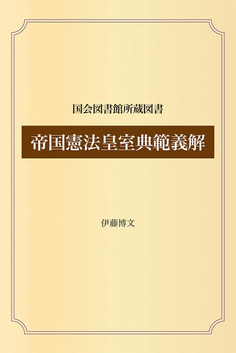 帝国憲法皇室典範義解拡大写真