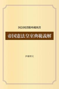帝国憲法皇室典範義解-電子書籍
