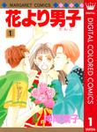 花より男子 カラー版 1-電子書籍