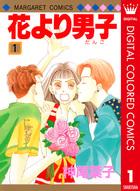 花より男子 カラー版(マーガレットコミックスDIGITAL)