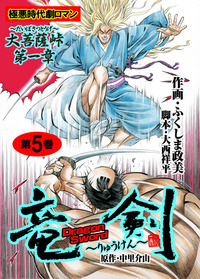竜剣~大菩薩峠・第1章 第5巻-電子書籍