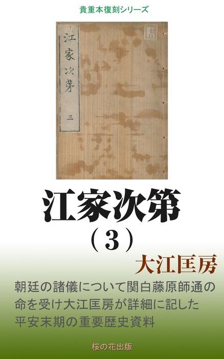 江家次第(3)-電子書籍-拡大画像