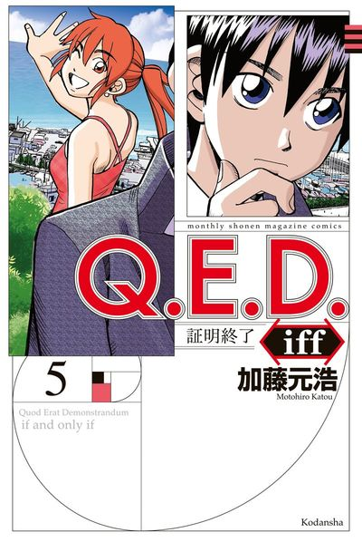 Q.E.D.iff ―証明終了―(5)-電子書籍
