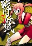 戦国妖狐 3巻-電子書籍