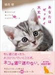 あなたはゼッタイ大丈夫―――愛されネコが知っているHAPPYにゃルール-電子書籍