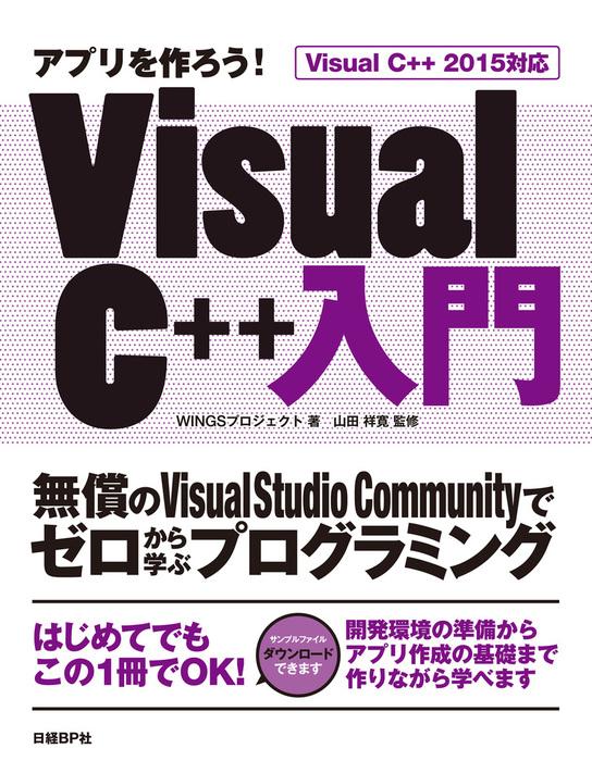 アプリを作ろう! Visual C++入門 Visual C++ 2015対応-電子書籍-拡大画像