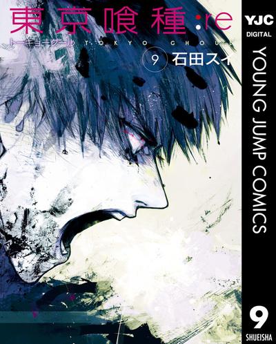 東京喰種トーキョーグール:re 9-電子書籍
