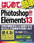 はじめてのPhotoshop Elements 13-電子書籍