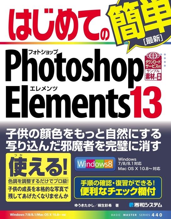 はじめてのPhotoshop Elements 13拡大写真