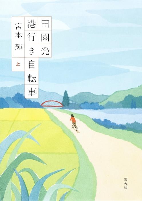 田園発 港行き自転車(上)拡大写真
