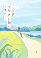 田園発 港行き自転車(集英社文芸単行本)
