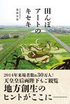 田んぼアートのキセキ-電子書籍