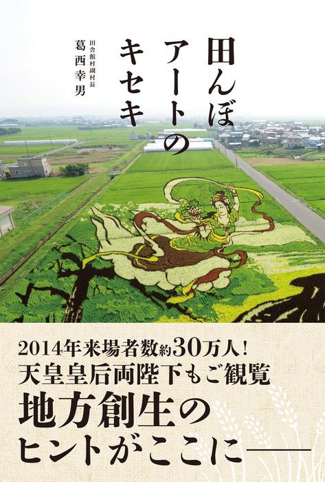 田んぼアートのキセキ拡大写真