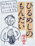 ひるめしのもんだい-電子書籍