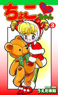 チョコっとちょこちゃん(3)-電子書籍