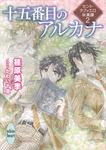 十五番目のアルカナ セント・ラファエロ妖異譚2-電子書籍