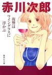 復讐はワイングラスに浮かぶ-電子書籍