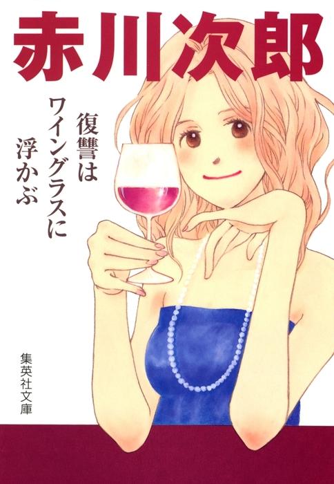 復讐はワイングラスに浮かぶ拡大写真