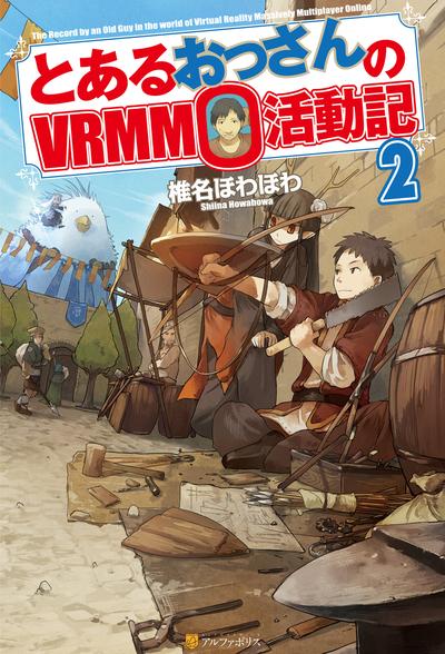 とあるおっさんのVRMMO活動記2-電子書籍
